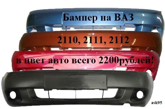бампер 2110
